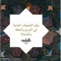 La Alhambra edita el primer manual de buenas prácticas para la restauración en árabe