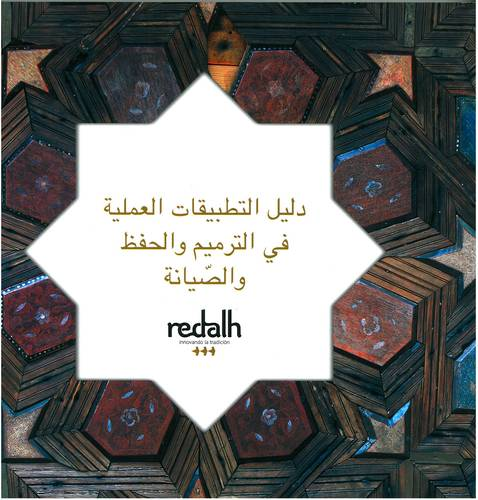 canalpatrimonio_alhambra_redalh