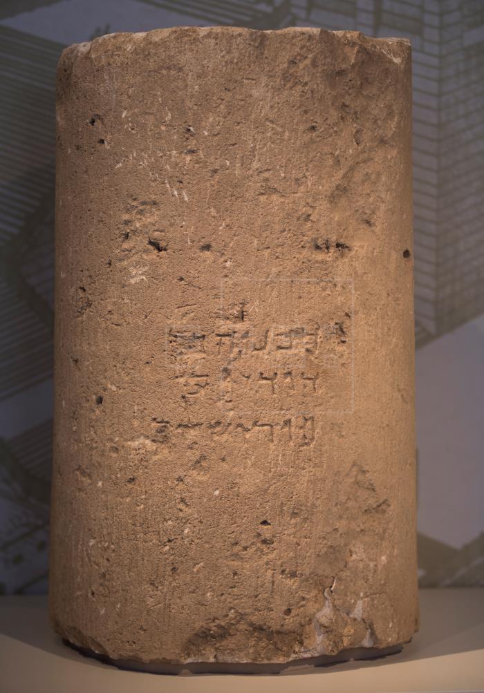 Inscripción hebrea, Museo de Israel